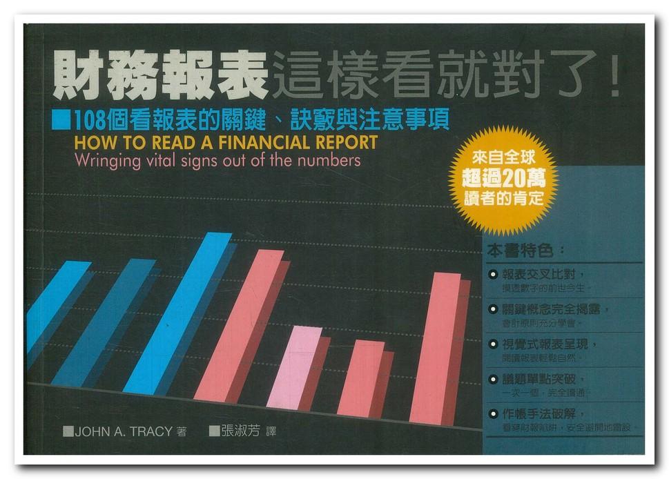 財務報表,這樣看就對了!