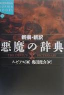 新撰・新訳悪魔の辞典