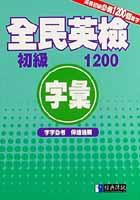 全民英檢初級字彙1200