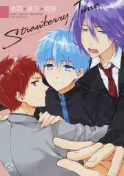 StrawberryTime 赤司♥黒子♥紫原