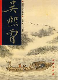 中国近代名家画画