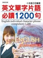 英文單字片語必讀1200句