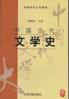 中国古代文学史・三