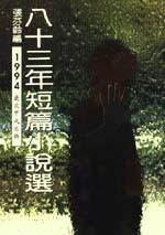 八十三年短篇小說選