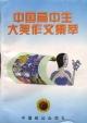 中国高中生大奖作文集萃