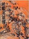 射鵰英雄傳(三)