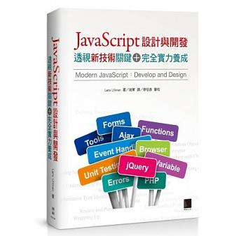 JavaScript設計與開發