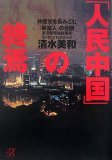 「人民中国」の終焉―共産党を呑みこむ「新富人」の台頭