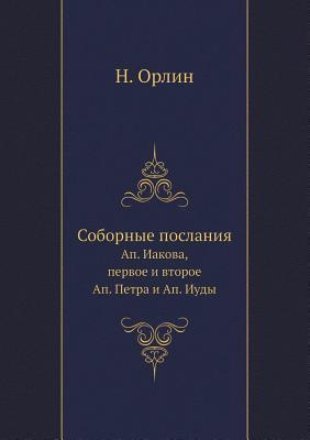 Sobornye Poslaniya AP. Iakova, Pervoe I Vtoroe AP. Petra I AP. Iudy