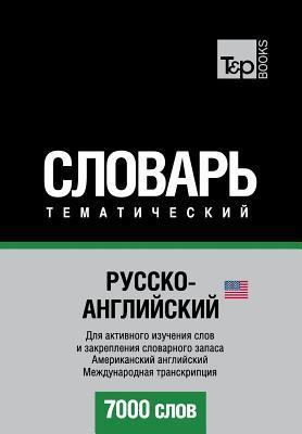Russko-anglijskij US tematicheskij slovar' - 7000 slov - American English vocabulary for Russian speakers