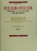 民主主義対民主主義―多数決型とコンセンサス型の36ヶ国比較研究