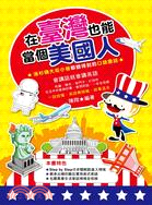 在臺灣也能當個美國人