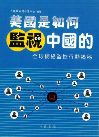 美國是如何監視中國的