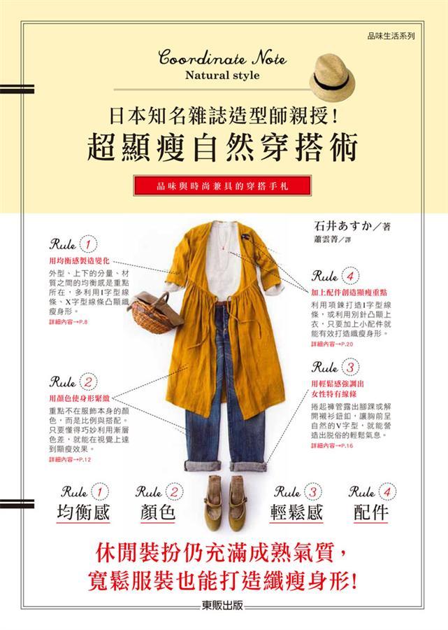 日本知名雜誌造型師親授!超顯瘦自然穿搭術