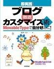 即実践!ブログ徹底カスタマイズ術 Movable Typeで自分好みに!―Movable Type3.1/3.0日本語版対応