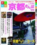 歩く地図帳 京都さんぽ'09