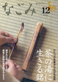 なごみ 2005-12