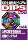 知的生産性向上システムDIPS