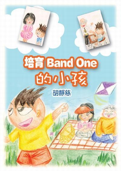培育Band One 的小孩