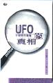 UFO的真相