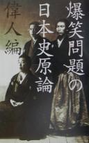 爆笑問題の日本史原論偉人編