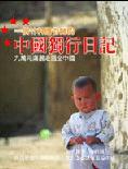 中國獨行日記