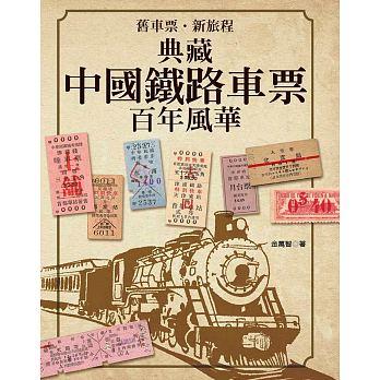 舊車票新旅程:典藏中國鐵路車票百年風華