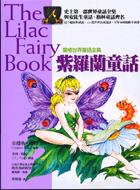 紫羅蘭童話