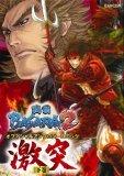 戦国BASARA2 オフィシャルアンソロジーコミック 激突 下巻