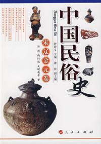 中國民俗史.宋遼金元卷