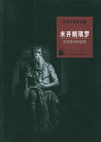 米开朗琪罗 - 文艺复兴的巨匠