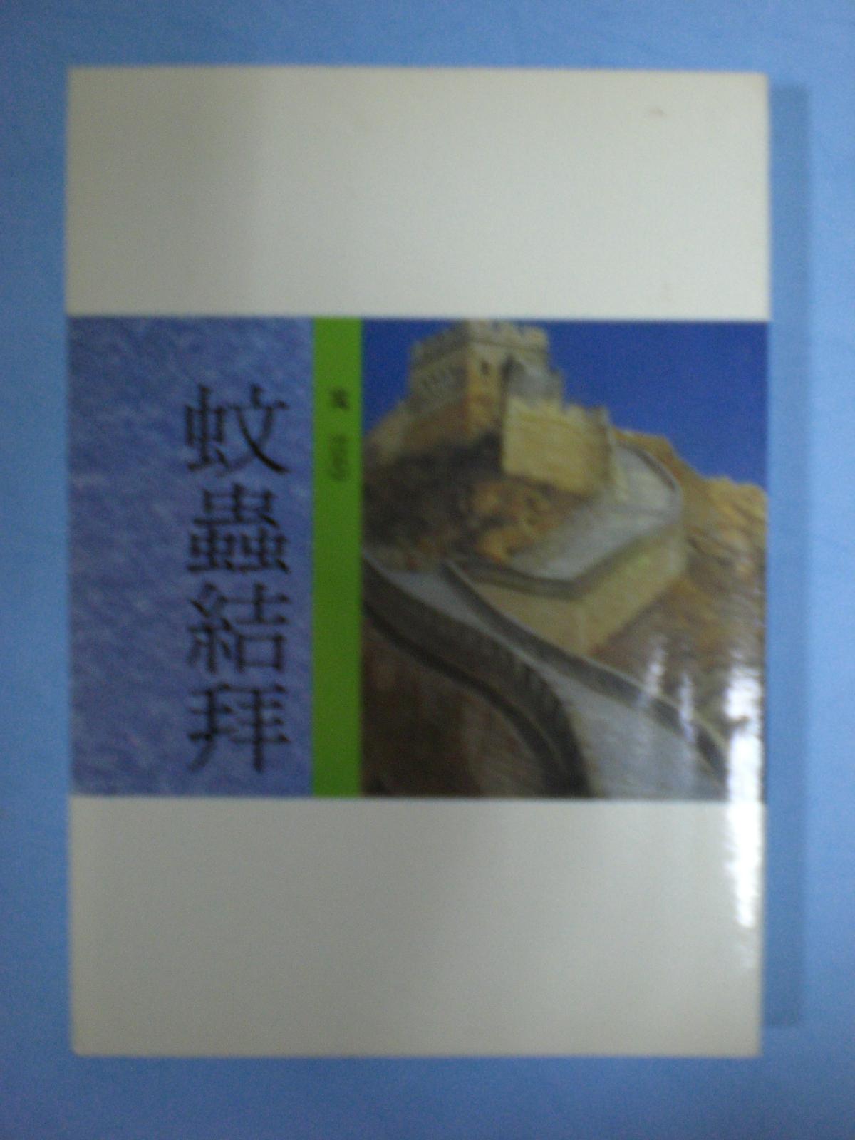 中國文學總新賞‧寓言(5)