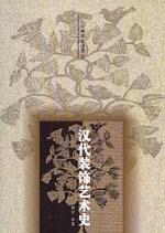 汉代装饰艺术史