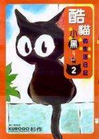 酷貓小黑的生�...