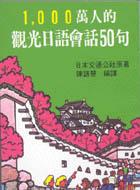 1000萬人觀光日語會話50句