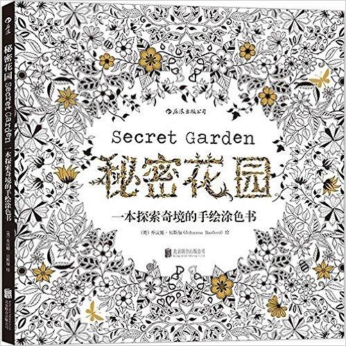 秘密花园:一本�...
