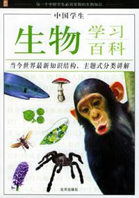 中国学生生物�...