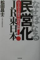なせばなる民営化JR東日本