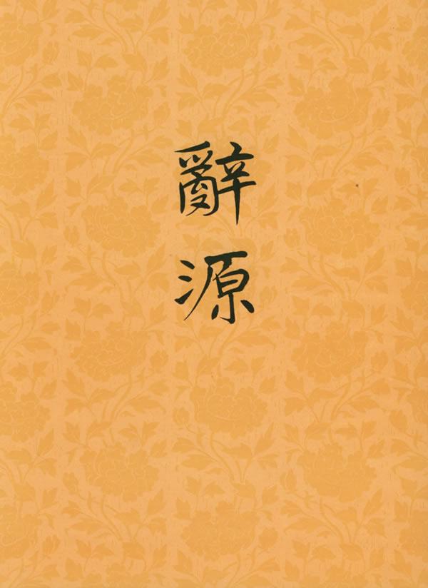 辞源(修订本)(一)