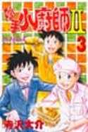妙手小廚師II 3