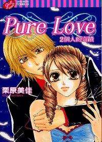 Pure Love 2 個人的奇蹟(全)