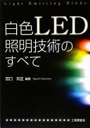 白色LED照明技術のすべて