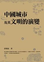 中國城市及其文明的演變