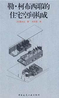 勒·柯布西耶的住宅空间构成