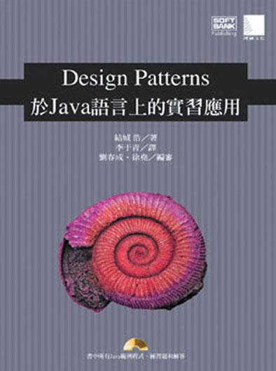 Design Pattern 於Java 語言實習