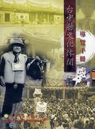台中縣文化休閒導覽手冊
