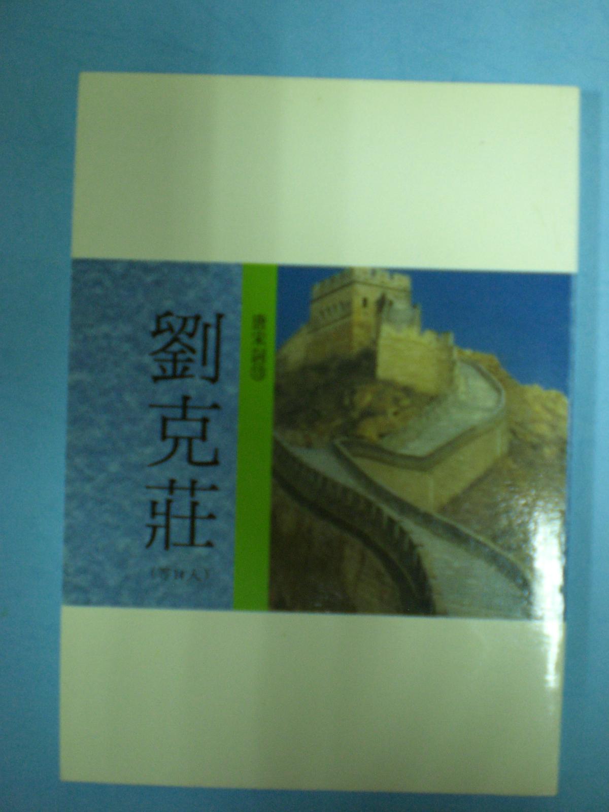 中國文學總新賞‧唐宋詞(13)