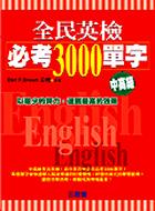 全民英檢必考3000單字【中高級】