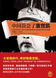 中国误会了袁世凯