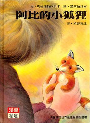 阿比的小狐狸